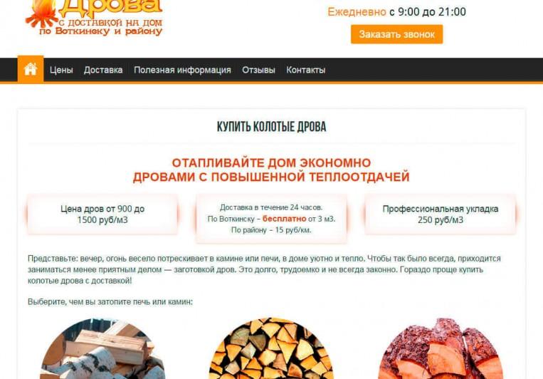 Сайт визитка drovenik.ru