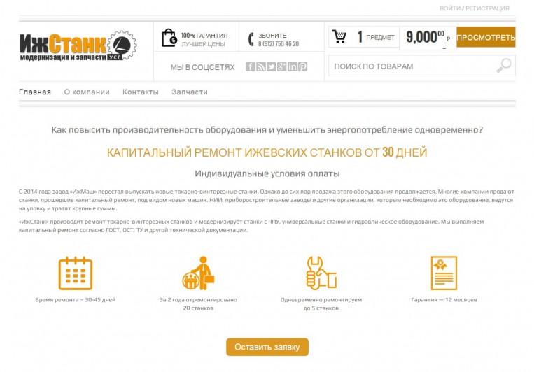Интернет магазин Ижстанк