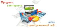 Заказать одностраничный сайт в Ижевске