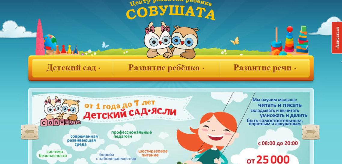 Детский сад Совушата