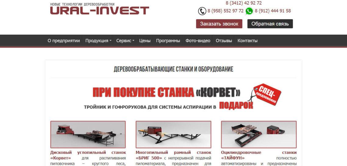 Урал-Инвест