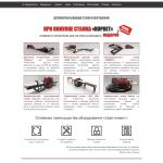 Создание сайта для ural-invest.com